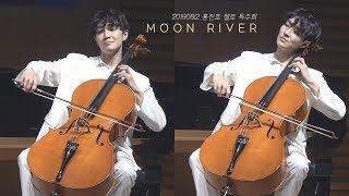 [4K] 20190812 홍진호 첼로 독주회  -  Moon River