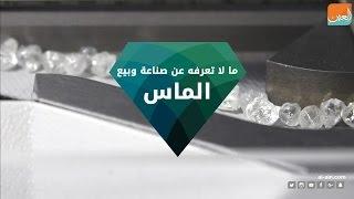 اقتصادياتاقتصاد وأعمال  فيديوجراف.. ما لا تعرفه عن صناعة وبيع الماس
