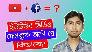 Youtube video autoplay on facebook is it possible? youtube video autoplay on facebook 2019