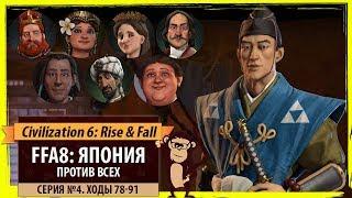 Япония против всех! Серия №4: Неинтересная игра (Ходы 78-91). Civilization VI: Rise & Fall