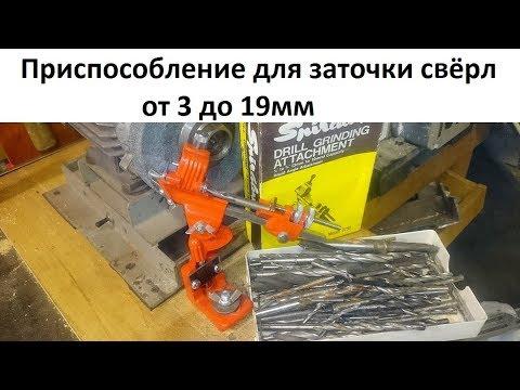 Приспособление для заточки свёрл от 3 до 19мм drill grinder