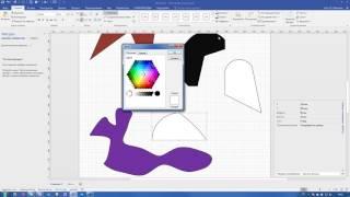 Основы создания фигур Visio - Полигоны и заливки