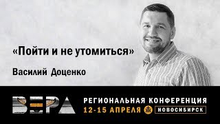 """Василий Доценко """"Пойти и не утомиться"""" 14.04.2018"""