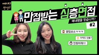 만점자가 알려주는 서울 초등 심층 면접 팁 2탄!