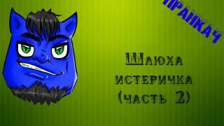 Пранкач - Шлюха истеричка (часть 2)