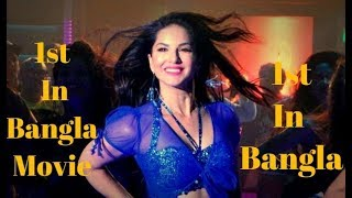 Sunny Leon 1st Bangle movie Hot Item song| Sunny Leon First In Bengali