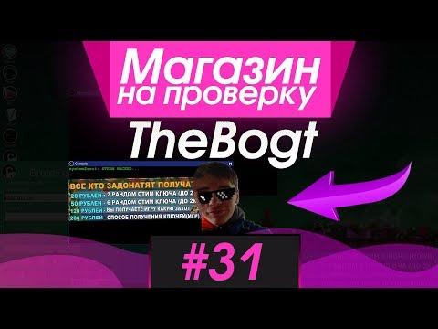 #31 Магазин на проверку - Thebogt (РАЗОБЛАЧЕНИЕ ЮТУБЕРА Thebogt?) ЛЮБЫЕ ИГРЫ STEAM БЕСПЛАТНО?!