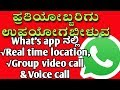 what's app new features group vaice call and group video call Kannada technology news coming soon fr