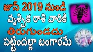 జూన్ 2019 నుండి వృశ్చిక రాశి  వారికి తిరుగుండదు పట్టిందల్లా బంగారమే     vruchika rasi people