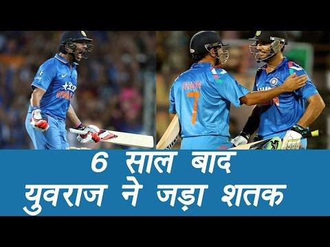 Yuvraj Singh smashes century in ODIs after six years | वनइंडिया हिंदी