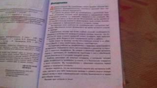 Обзор на учебник по обж 6 класс#1