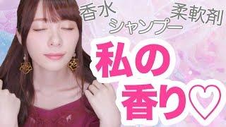 【女子力UP!】香りもの全て紹介♡シャンプー、柔軟剤、香水…etc