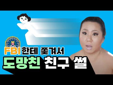하와이 스트립 클럽 운영으로 억대 돈을 벌다가 FBI한테 걸려서 한국으로 도망친 친구썰