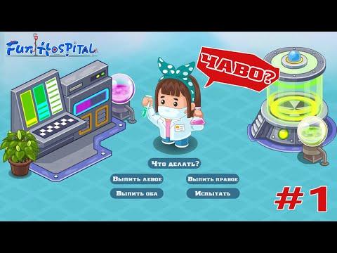 Fun Hospital: ответы на вопросы (ЧЗВ)#1