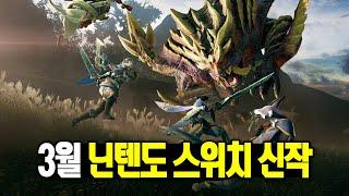 닌텐도 스위치 3월 신작 게임 한눈에 보기 (한국어 …