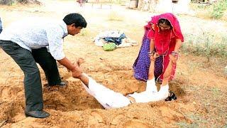 सौतेली बहु ने अपने यार के साथ में मिलकर गला दबोचा ससुर का फिर दफनाया सच्ची घटना पर आधारित
