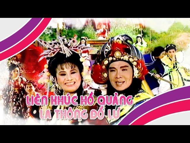 Tài Linh Vũ Linh | Liên khúc hồ quảng LA THÔNG ĐỒ LƯ | Cải Lương Tôi Yêu
