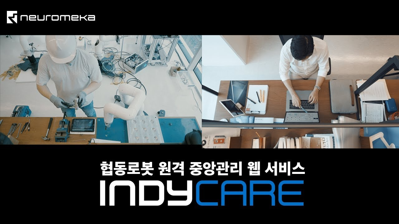협동로봇 원격 중앙 관리 서비스 IndyCARE