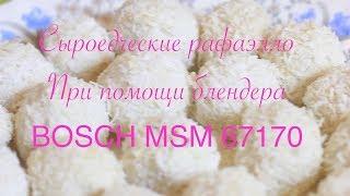 Сыроедческие конфеты рафаэлло при помощи блендера  BOSCH 67170