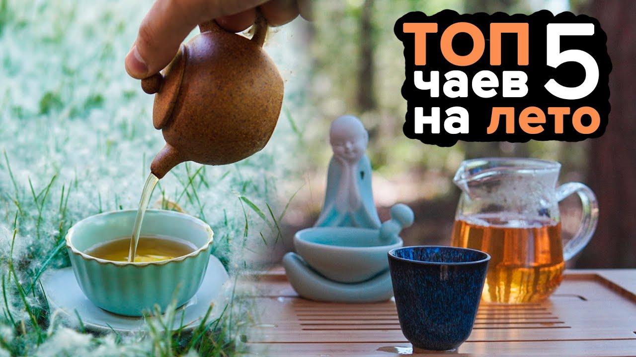 ТОП 5 чаев для жаркой погоды и летнего отдыха.