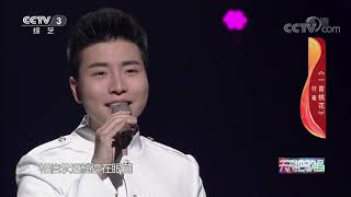 《天天把歌唱》 20200327| CCTV综艺