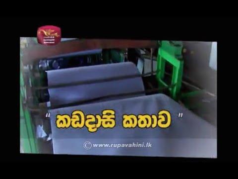 Kadadasi Kathawa - National Paper Company Limited (NPCL) - Valaichchenai