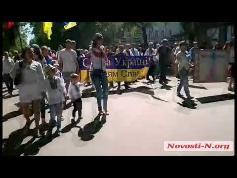 Видео Новости-N: В Николаеве проходит парад вышиванок