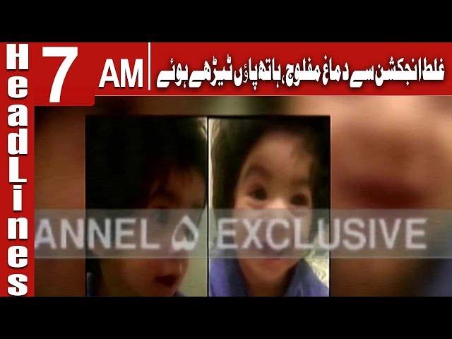 HEADLINES 7  AM | 23 April 2019 | CHANNEL FIVE Pakistan
