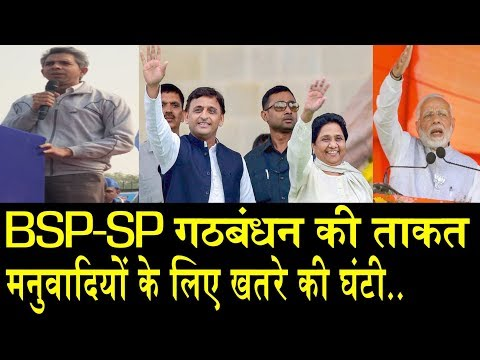 बीएसपी-एसपी गठबंधन की ताकत/ POWER OF BSP-SP ALLIANCE