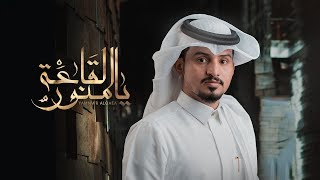 عبدالله ال مخلص - يامنور القاعة (حصرياً) | 2019