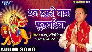 Bablu Sawariya Dhan Hamri Baba Phulwariya - Superhit Bhojpuri Devi Geet 2017.mp3