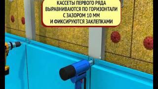 Металлокассеты скрытое крепление ОЛМА.avi(Монтаж металлокассет со скрытым креплением на фасадной системе ОЛМА., 2012-01-26T13:27:09.000Z)