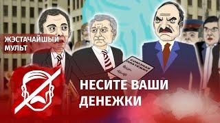 Путин хочет заставить Лукашенко заплатить за все