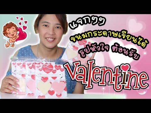 แจกขนมกระดาษเขียนได้รูปหัวใจ ต้อนรับวันวาเลนไทน์ จาก seiyashop | แม่ปูเป้ เฌอแตม Tam Story