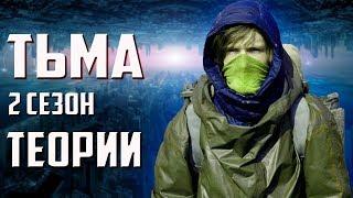 Тьма 2 Сезон - Теории, отсылки и догадки | Dark 2