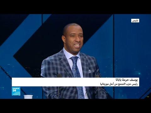 ما هو الوزن السياسي لحزب التجمع من أجل موريتانيا؟  - 17:22-2018 / 5 / 11
