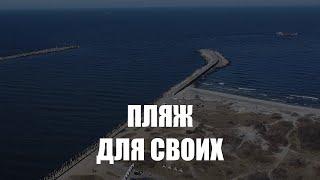 Областные власти обещают «ударно помочь» Балтийску с обустройством пляжей