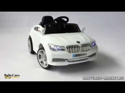 Детский электромобиль BMW XMX 826 thumbnail