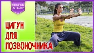 Упражнение цигун для грудного отдела позвоночника
