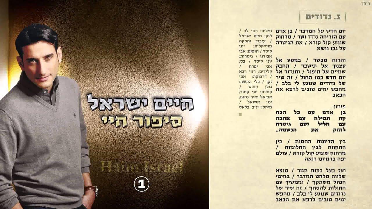 3. חיים ישראל - נדודים | Haim Israel - nedudim