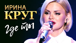 Ирина Круг - Где ты (концерт в Крокус Сити Холл, 2021)