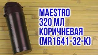 Розпакування Maestro 320 мл Коричнева MR1641-32-до