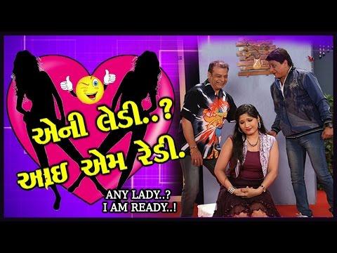 Any Lady? I Am Ready - New Comedy Gujarati Full Natak 2015 | Kaushal Shah