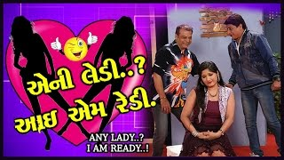 Any Lady? I Am Ready - New Double Meaning Comedy Gujarati Full Natak 2015 | Kaushal Shah
