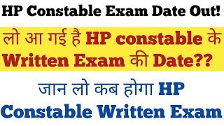 HP police constable written test date | HP constable exam 2019