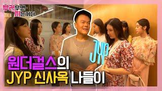 [미방분] 원더걸스, JYP에 가다! 박진영이 안내하는 JYP 신사옥 🏙