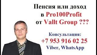 Пенсия или доход в Pro100Profit от Vallt Group ???