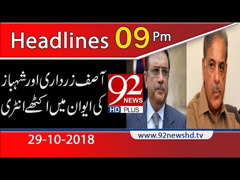 News Headlines 09:00 PM | 29 Oct 2018 | 92NewsHD