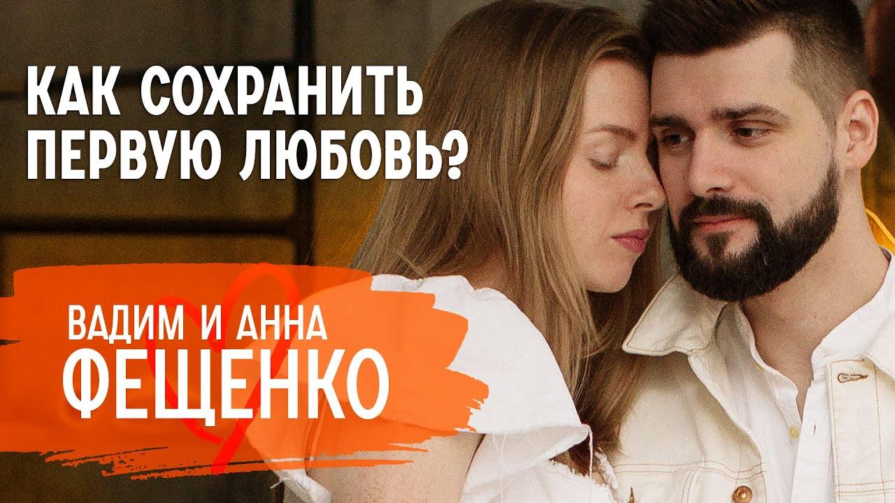 О разрыве первой помолвки, сложностях жизни с детьми и попытках разойтись | Вадим и Анна Фещенко