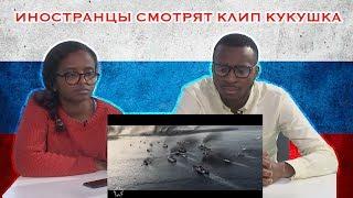Download Иностранцы Смотрят Полина Гагарина - Кукушка Mp3 and Videos